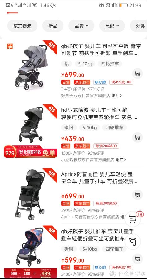 现在购买价格是379