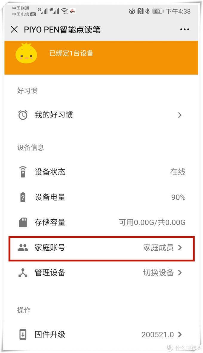 在微信公众号使用指导菜单--设置栏目中找到家庭账号,点进去就可以进行家庭管理了