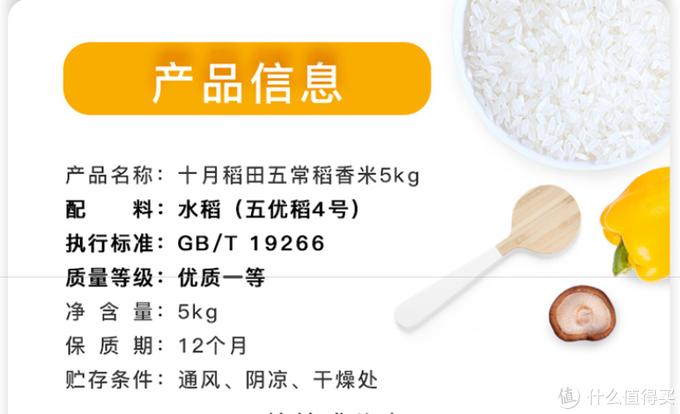 """吃一碗好饭——论如何鉴别""""五常大米"""""""