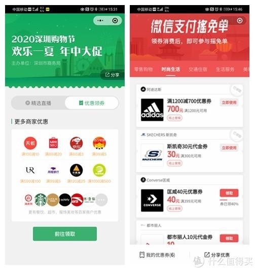 拿深圳的消费券对比下,深圳消费券涉及了各个商户,虽然折扣的力度不大,但对于刚需来说还是不错的。