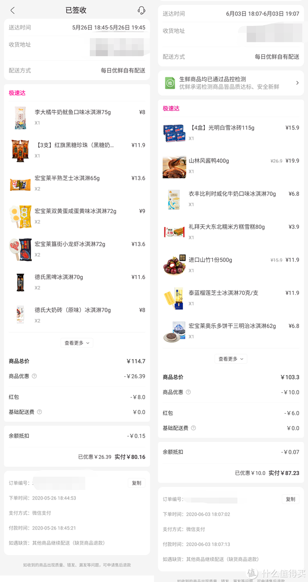 刚过夏至就开始提前贴(yu)秋(fei)膘,22款一个比一个好吃的冰淇淋大推荐!