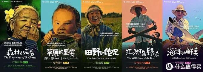 八部国产美食纪录片,带你领略不一样的中国味道!(内附链接,赶集收藏)