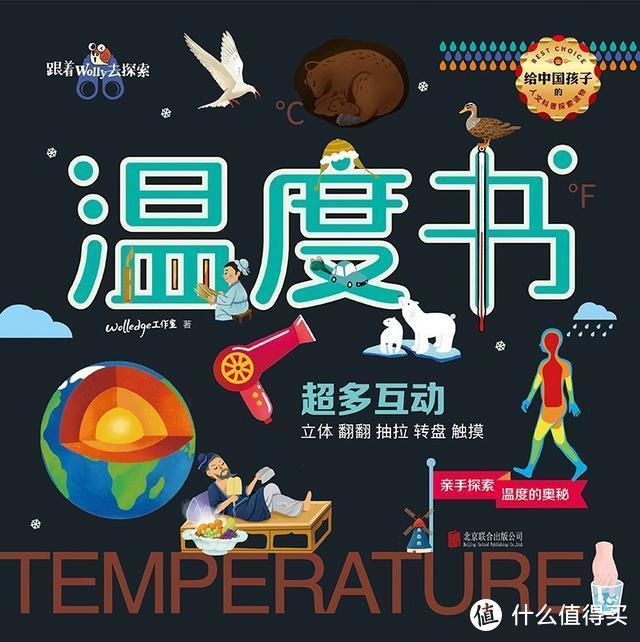 """什么是温度?在42个有趣互动中,陪孩子一起探索""""温度""""的奥秘"""