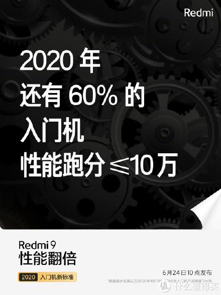 Redmi 9入门级手机公布, 重新定义2020年入门机新标准