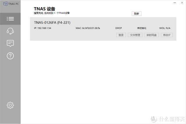 家庭NAS部署方案,铁威马F4-221使用体验