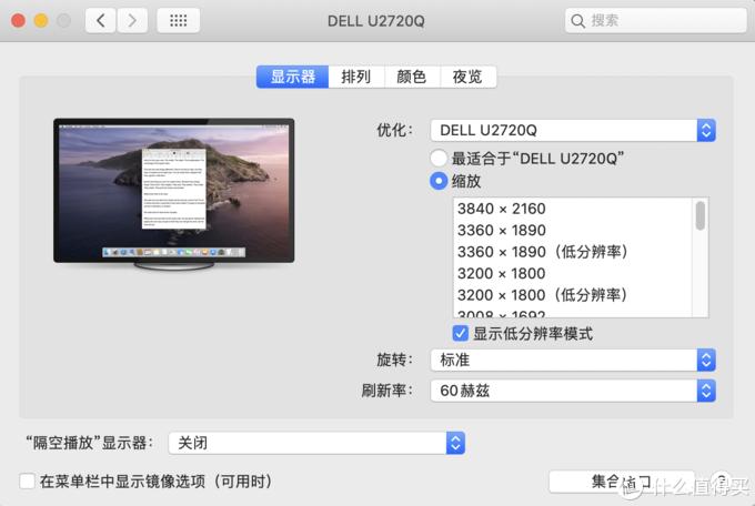 27英寸、4k分辨率、90W反向供电,对于DELL U2720Q意味着什么?