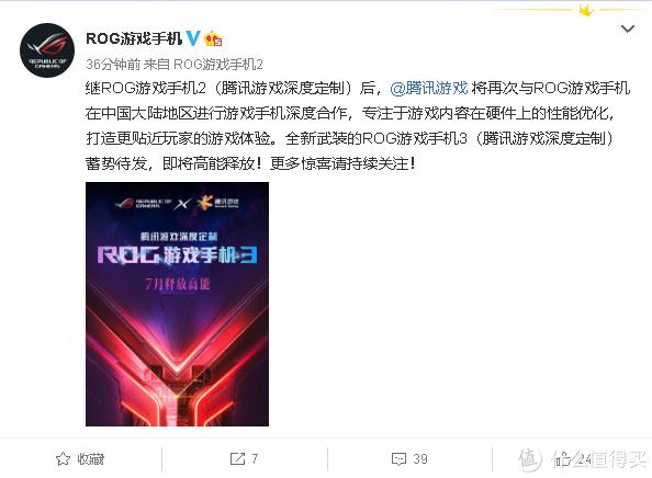 联手腾讯游戏,华硕再次发力,ROG游戏手机3大曝光