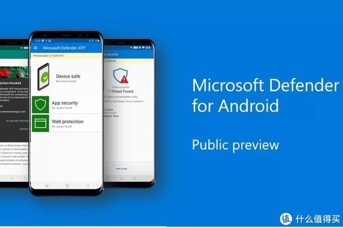 微软公开了安卓版Microsoft Defender, 将为用户带来更全面的保护