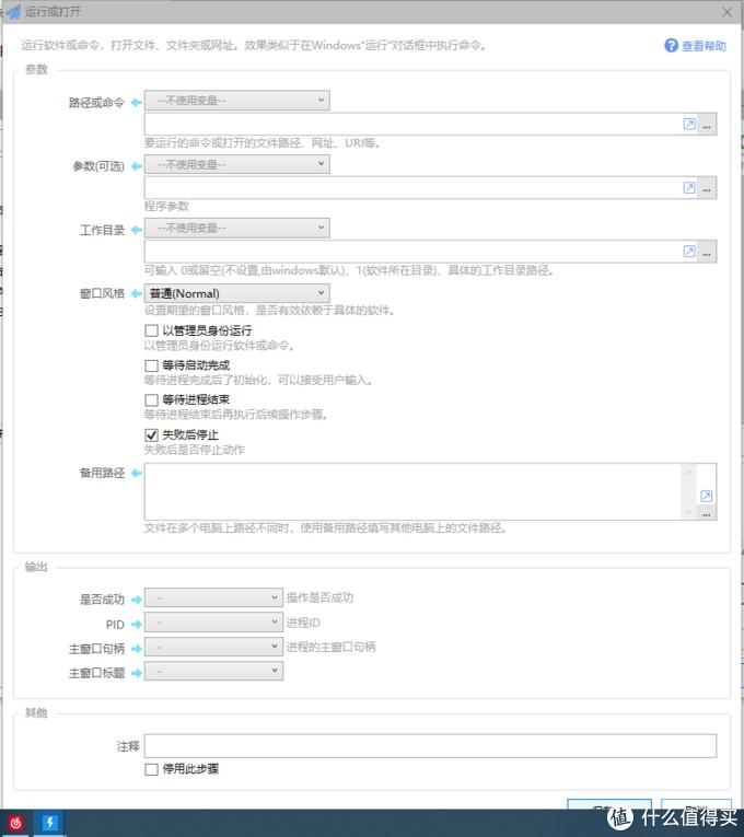 Windows系统的效率神器——Quicker的安装、使用和推荐捷径,内有福利