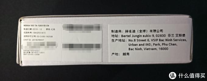 最便宜的诺基亚手机--105开箱