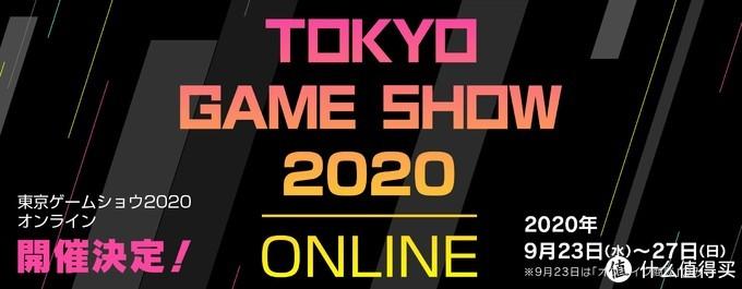 重返游戏:东京电玩展2020线上活动时间确定