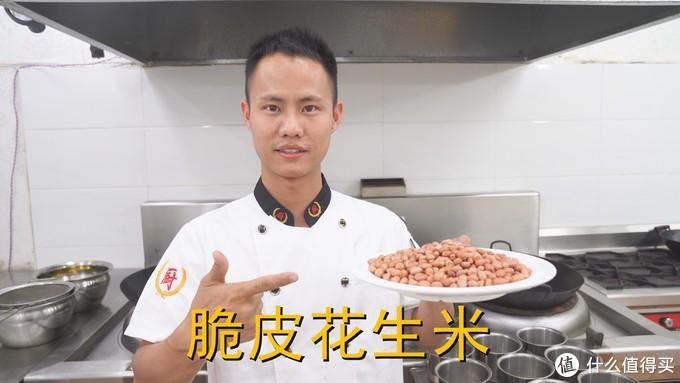 """厨师长教你:""""脆皮花生米""""的家常做法,香辣酥脆味道很赞,收藏"""