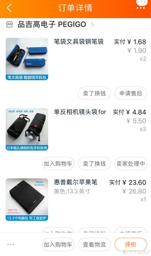 为小新Pro13配了个笔记本包,军工级防护,可手拎还能当内胆包,居然只要白菜价。