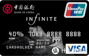 长城Visa无限信用卡(0201)