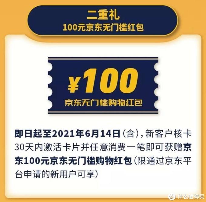 羊腿来了!免费领2年京东Plus会员+100元无门槛红包