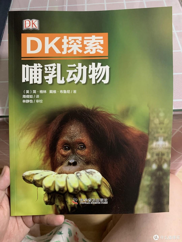 图书馆猿の2020读书计划32:《DK探索系列:哺乳动物》