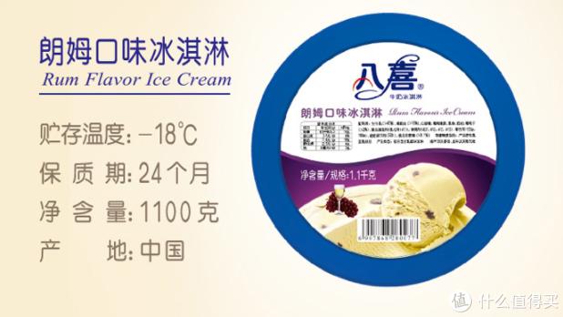 甜而不腻,夏季必备解暑囤货——八喜桶装冰淇淋(朗姆口味,1.1千克)