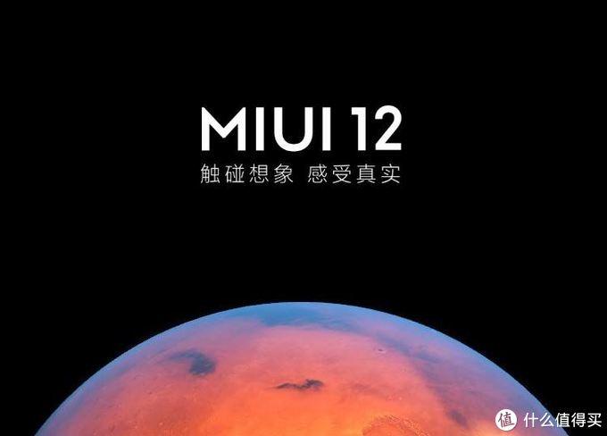 好消息!Redmi K30 Pro系列现已全面支持MIUI12