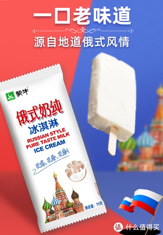 醇滑香甜,夏季解暑冷饮好物——蒙牛俄式奶纯牛奶口味冰淇淋(75克×6支)