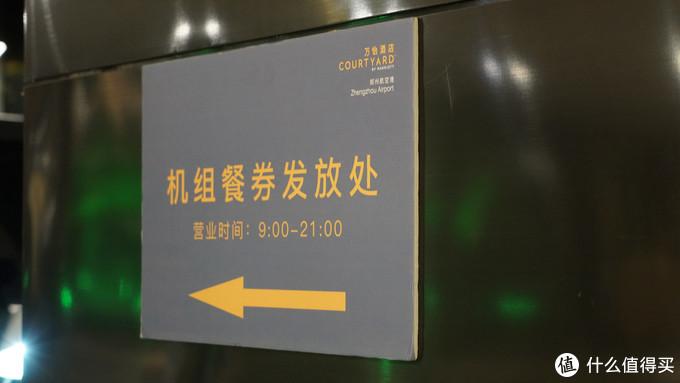 大中华区万怡头牌?让我对空姐又重拾信心的郑州空港万怡酒店