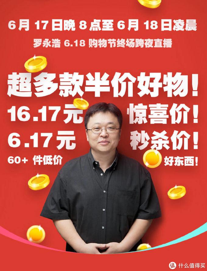 中消协发布618消费维权舆情报告:罗永浩直播翻车被点名