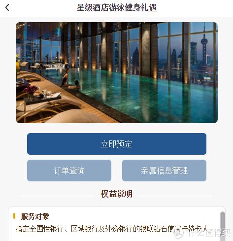 免费实现五星级酒店无限次游泳健身,还办啥健身卡!