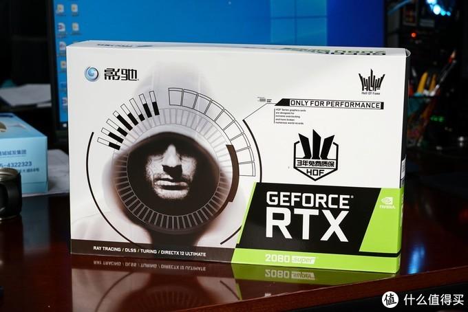 好看吗?影驰 RTX 2080 SUPER 名人堂经典版开箱