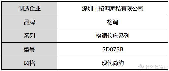 格调床测评:大方厚实,还不占地方(格调软床系列:SD873B)