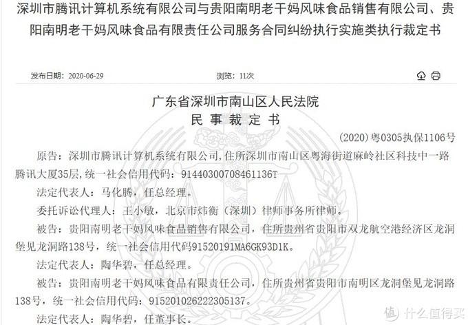 因合同纠纷,腾讯请求查封贵州老干妈公司1624万财产