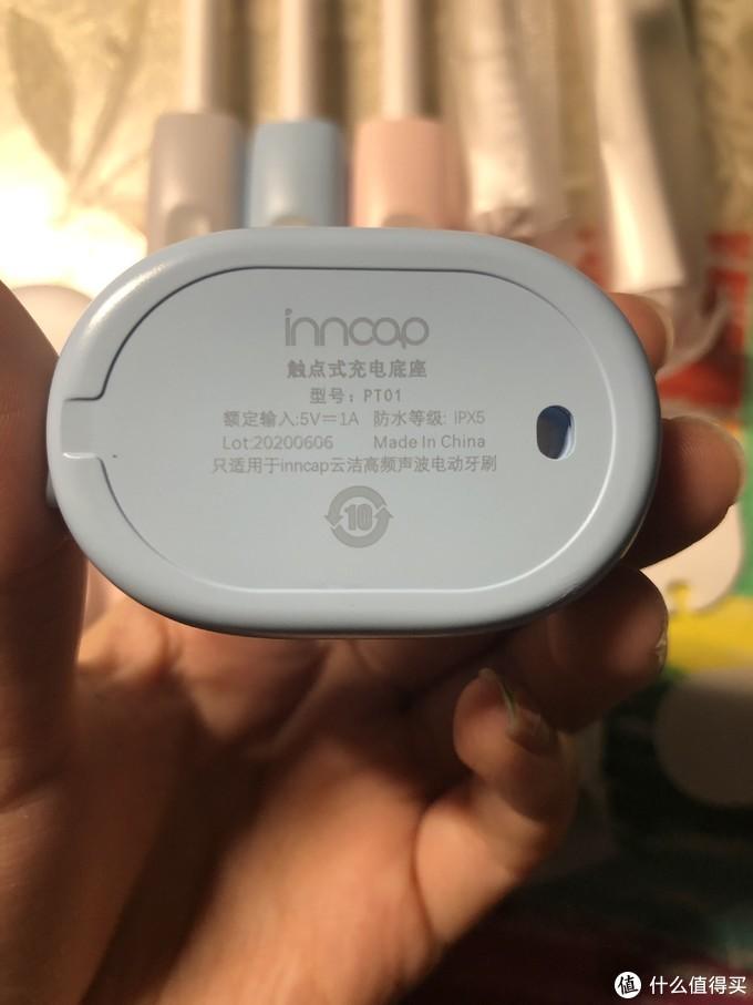 小米有品inncap云洁高频声波电动牙刷—让刷牙变得更简单