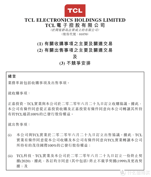 TCL电子控股宣布15亿收购TCL通讯全部股份,净收10亿将加大AIxIoT投入、布局智慧显示业务
