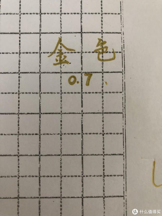 这是金色水笔0.7笔尖的书写效果,供大家参考。