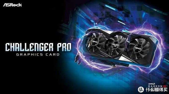 升级三风扇散热器、出厂超频:华擎发布RX 5600 XT Challenger Pro 6G OC挑战者非公卡