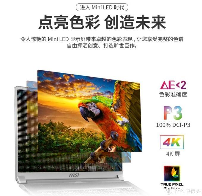 首搭4k miniLED屏:微星创造者Creator 15、17内容创作设计本上架开售