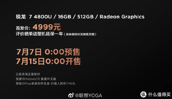 这次真的不鸽了,联想YOGA 14s锐龙版7月7日开启预售,4999元开卖