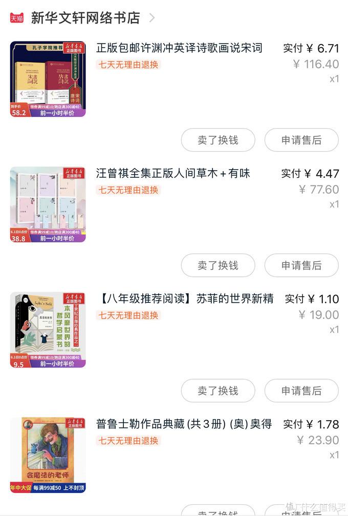 六·一八买了一百零九种书:为什么买?如何买?又如何读?