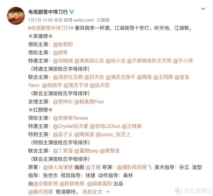 《雪中悍刀行》官宣,张若昀饰演徐凤年,《庆余年》班底几乎全员加盟!