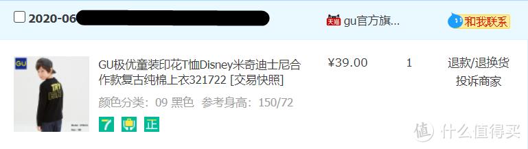 GU极优Disney米奇合作款儿童长袖T恤