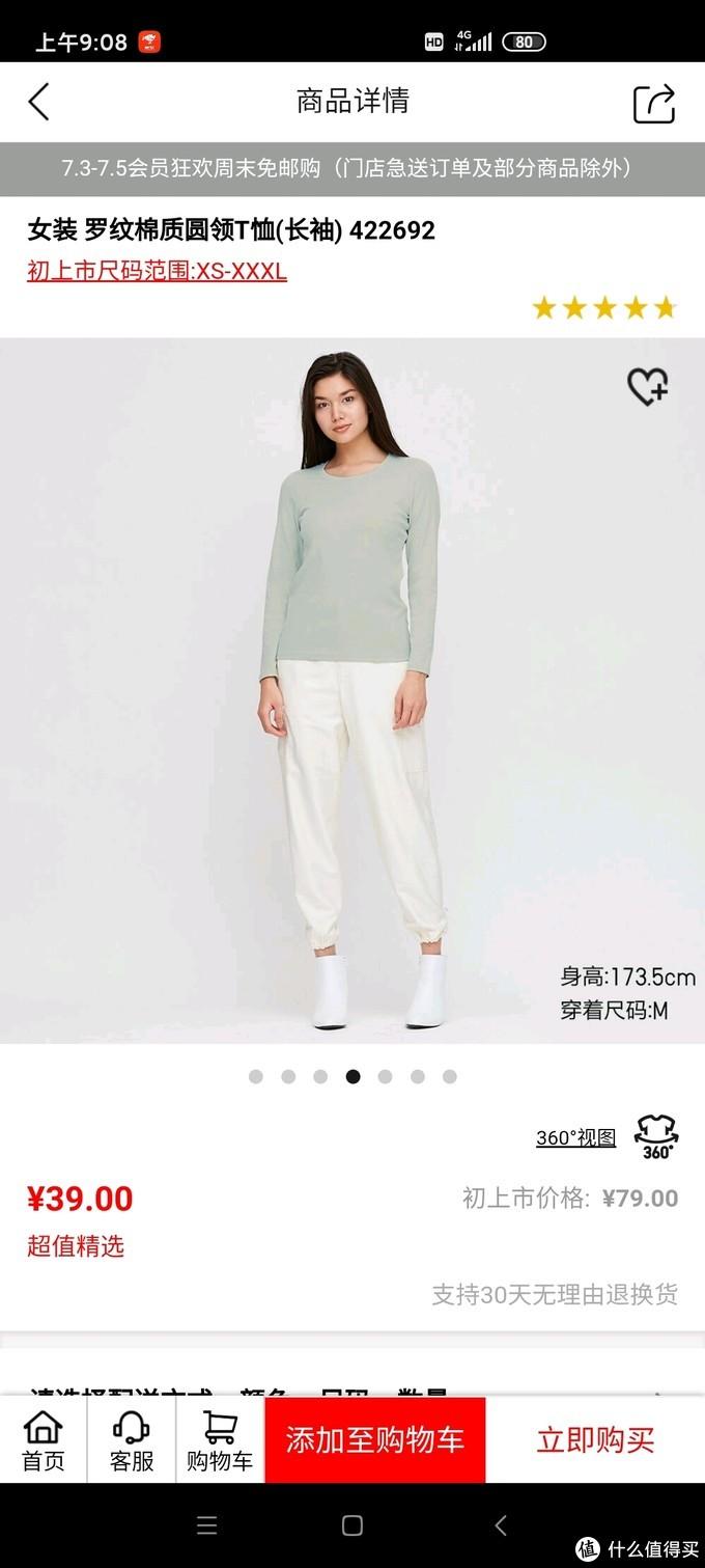 一律39元,低于五折!大量99元T恤降至39,整理总结优衣库 女装T恤促销清单~