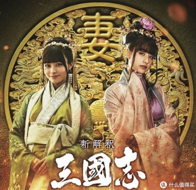 《新解釈・三國志》公布女性角色,桥本环奈出演诸葛亮之妻