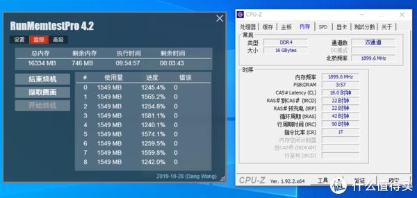 Memtest pro4.2下1200%~1500%