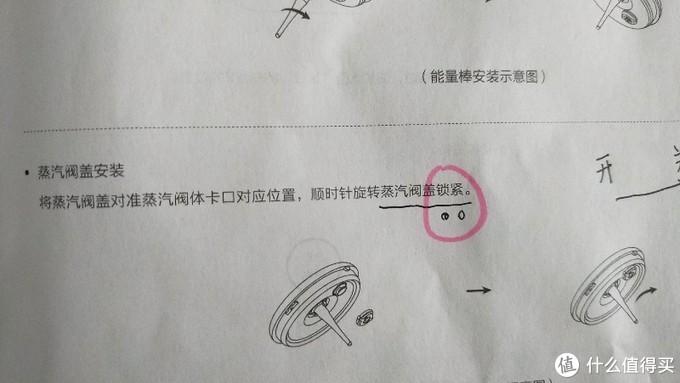 给九阳蒸汽电饭锅除水垢