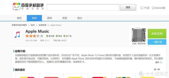 原来大家都不知道安卓也能听Apple Music,三个月免费用!详细教程它来了