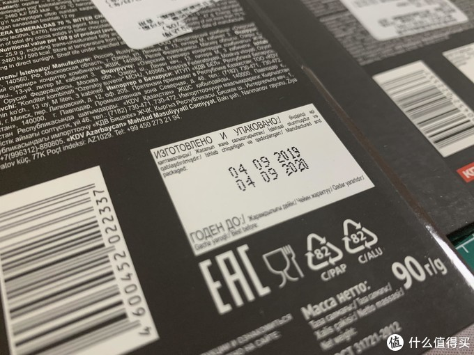 图书馆猿の白菜价 KDV 俄罗斯 奥泽拉扁桃仁白巧克力 简单晒