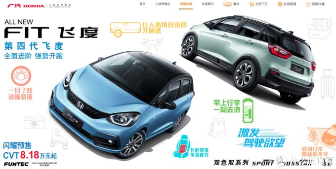 新车速递:国产版第四代飞度开启预售:CVT 8.18万元起!