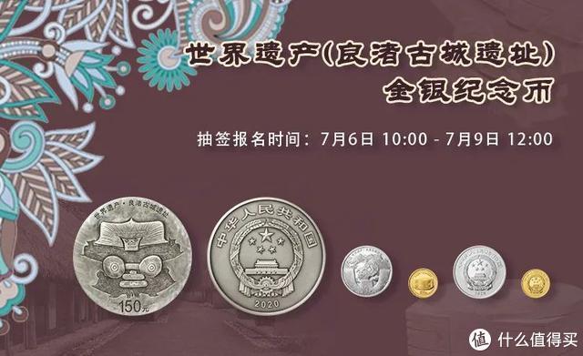 世界遗产(良渚古城遗址)金银纪念币首发,报名抽签已开始