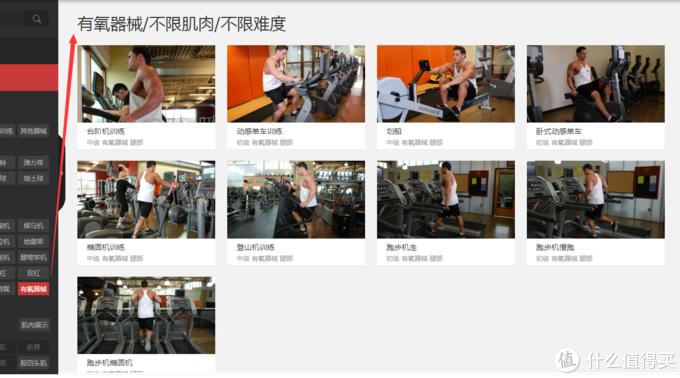 跟着B站顶级健身up练 减肥/增肌不走弯路 附赠健身房器械使用大全网站 还不赶紧收藏?!