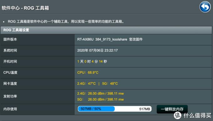 新一代背刺者——华硕AX86U使用30天后的开箱简评