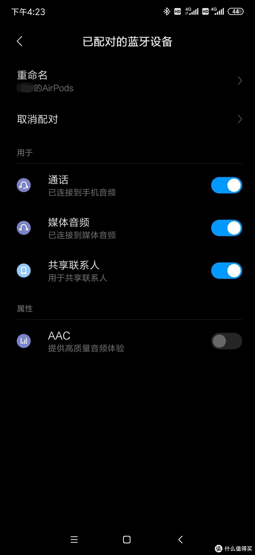 苹果AirPods搭配安卓手机怎么样?那是相当好!