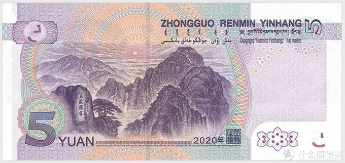 2020年版第五套人民币5元纸币将于11月5日发行